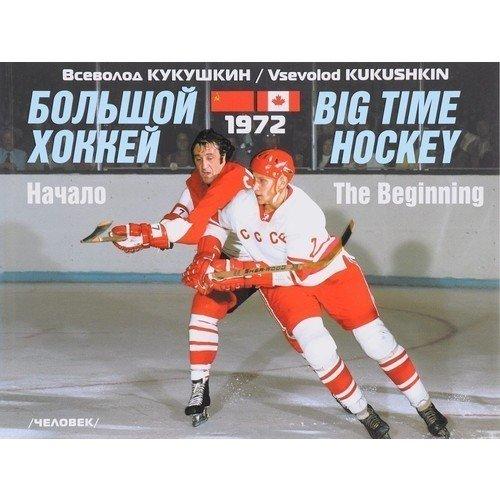 Большой хоккей. Начало. 1972