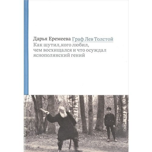 Граф Лев Толстой александр шефов скульпторы андреевы