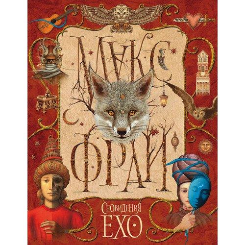 Сновидения Ехо художественные книги эксмо книга щенок тимми или я иду искать