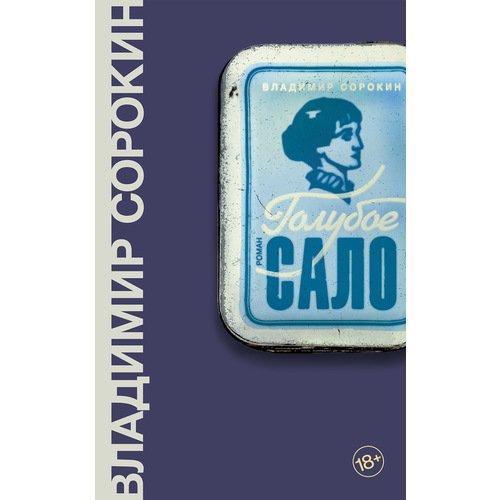 Голубое сало цена в Москве и Питере