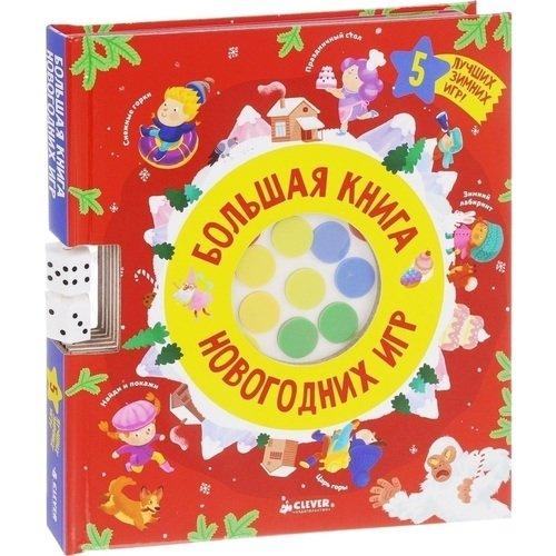 Большая книга новогодних игр, Клевер Медиа Групп, Игры для детей  - купить со скидкой