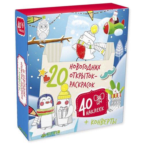 купить 20 новогодних открыток-раскрасок с наклейками по цене 430 рублей