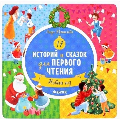 17 историй и сказок для первого чтения. Новый год clever книжка из 17 историй и сказок для первого чтения храбрый утенок clever