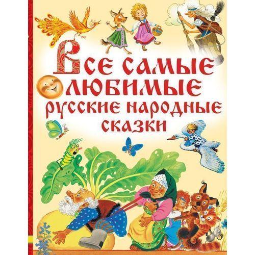 Все самые любимые русские народные сказки толстой а к большая книга русских сказок все самые великие русские сказки
