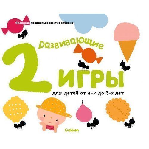 Купить Развивающие игры для детей от 2-х до 3-х лет, Познавательная литература