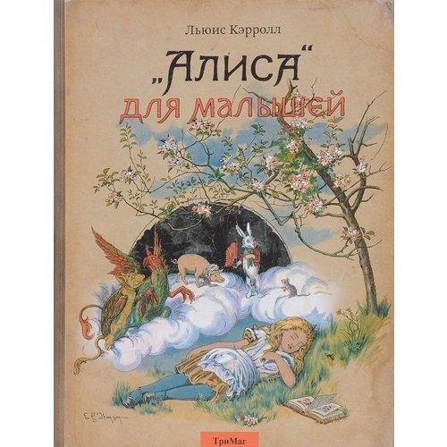 Фото - Алиса для малышей алиса ром четверть века перезагрузка собрание сочинений