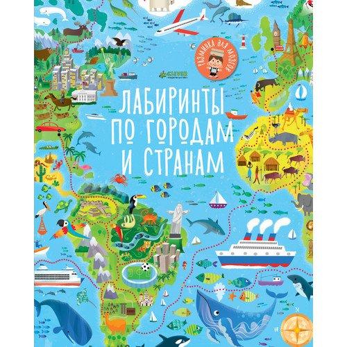 Лабиринты по городам и странам в в баронова грамматическое путешествие по странам и континентам занятия по познавательному и речевому развитию старших дошкольников