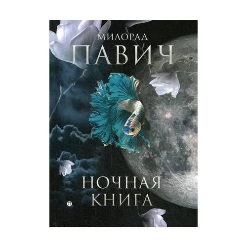 Ночная книга николай оганесов мистификатор