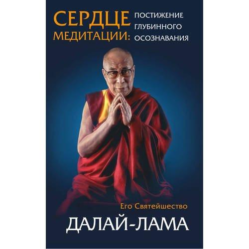 Сердце медитации далай лама сердце медитации постижение глубинного осознания