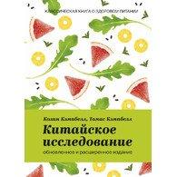 ограниченной ответственностью лучшие книги о правильном питании доска