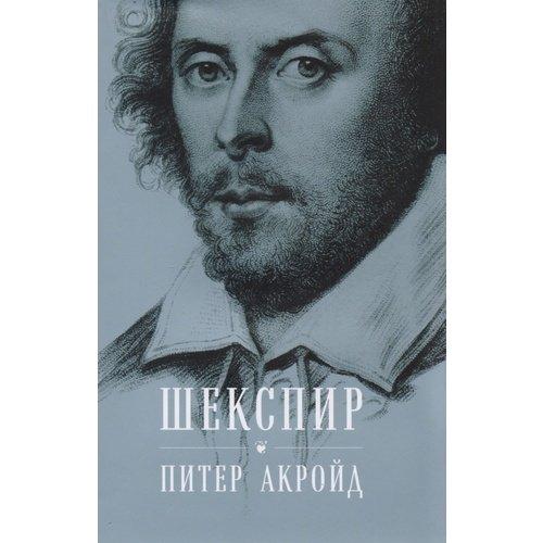 Шекспир: Биография