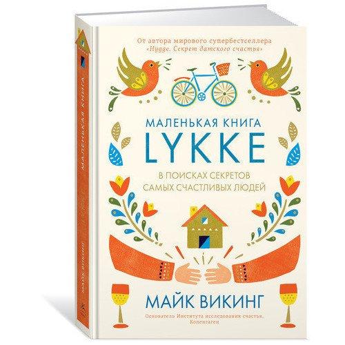 Lykke. В поисках секретов самых счастливых людей викинг м hygge секрет датского счастья