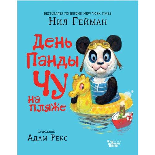 Купить День панды Чу на пляже, Художественная литература