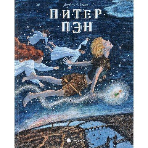 5a36ca50b Книга «Питер Пэн», автор Джеймс Мэтью Барри – купить по цене 420 руб ...