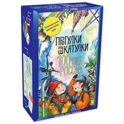 Купить Прогулки из шкатулки. 100 чудес России. Увлекательное путешествие-игра, Clever, Игры для детей