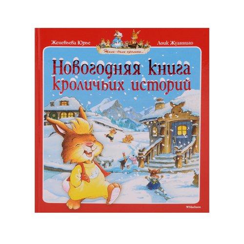 Новогодняя книга кроличьих историй юрье ж жуанниго л большая книга кроличьих историй