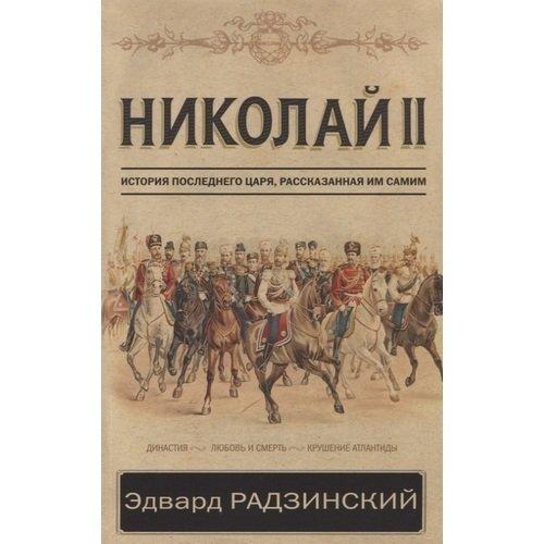 Фото - Николай II. История последнего царя, рассказанная им самим радзинский э николай ii история последнего царя рассказанная им самим