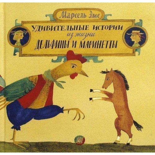 Купить Удивительные истории из жизни Дельфины и Маринетты, Художественная литература