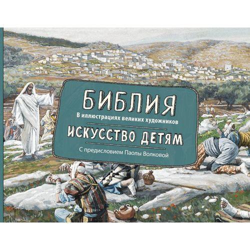 Библия в иллюстрациях великих художников