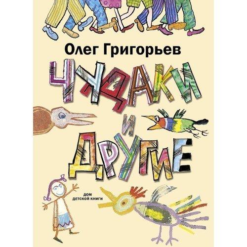 читать книгу с неврозом по жизни