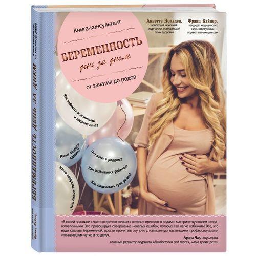 Беременность день за днем. Книга-консультант от зачатия до родов франц кайнер аннетте нольден беременность день за днем книга консультант от зачатия до родов