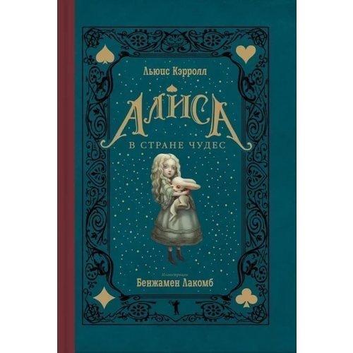 Алиса в Стране чудес цена