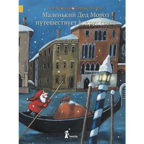 Маленький Дед Мороз путешествует вокруг света художественные книги росмэн заговор дедов морозов у краузе