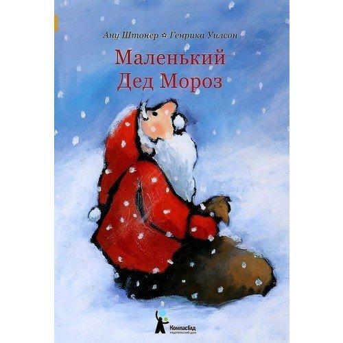 Купить Маленький Дед Мороз, Художественная литература