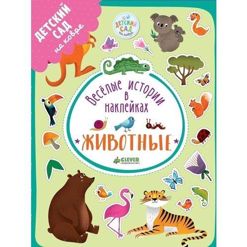 Весёлые истории в наклейках. Животные, Познавательная литература  - купить со скидкой