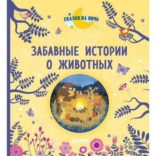 Купить Забавные истории о животных, Художественная литература