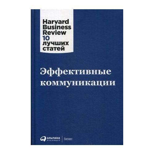 Эффективные коммуникации harvard business review hbr инновационный менеджмент