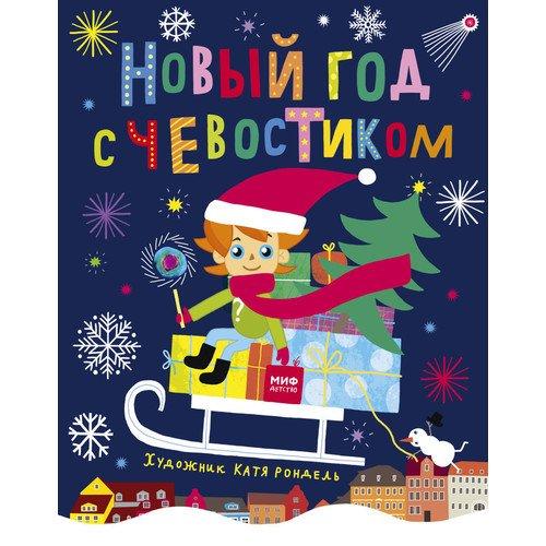 Купить Новый год с Чевостиком, Познавательная литература
