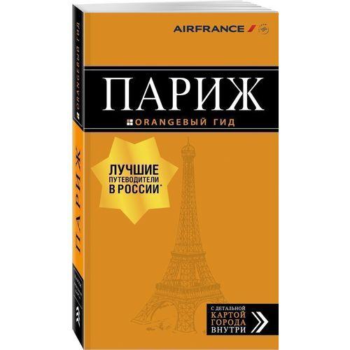 Париж: путеводитель + карта лакост елена шпаргалка по парижу путеводитель