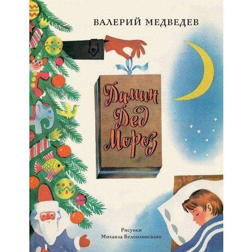 Купить Димин Дед Мороз, Художественная литература