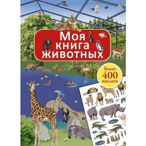 Моя книга животных