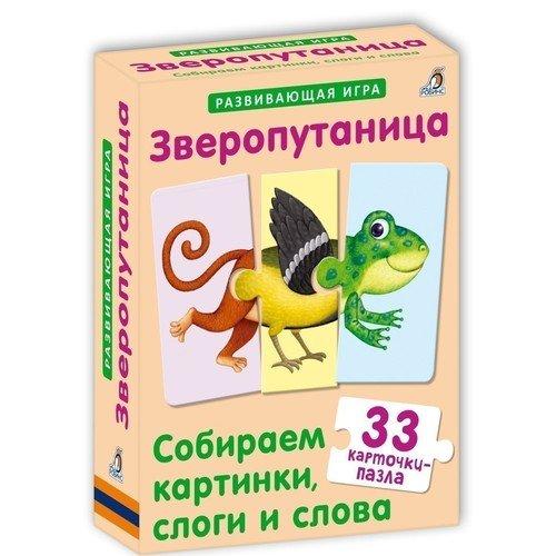 Купить Пазл Зверопутаница , 33 элемента, Робинс, Пазлы
