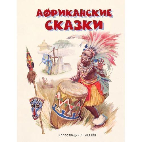 Африканские сказки африканские сказки ил марайя