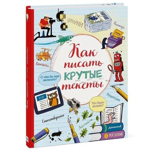 """Блокнот """"Как писать крутые тексты"""", 192 стр."""