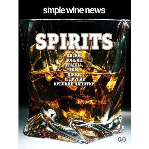 Spirits. Виски, коньяк, граппа, ром и другие крепкие напитки коллектив авторов spirits виски коньяк граппа ром и другие крепкие напитки