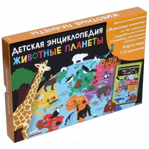 Животные планеты. Интерактивная детская энциклопедия с магнитами бийу ж м детская энциклопедия животные планеты карта мира 119 магнитов