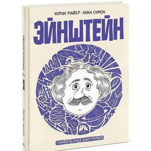 Фото - Эйнштейн. Графическая биография барбара сток винсент графическая биография
