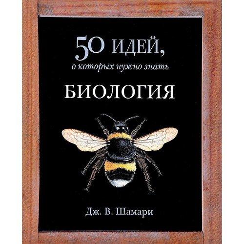 Биология. 50 идей,о которых нужно знать фернхэм эдриан психология 50 идей о которых нужно знать