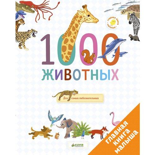 1000 животных 1000 животных