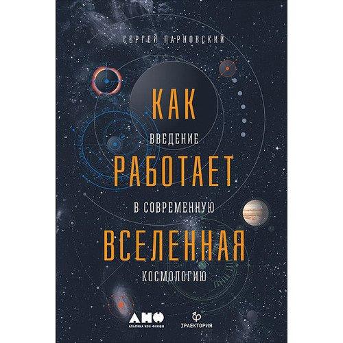 Сергей Парновский. Как работает вселенная. Введение в современную космологию