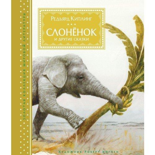 Слонёнок и другие сказки р киплинг любопытный слонёнок