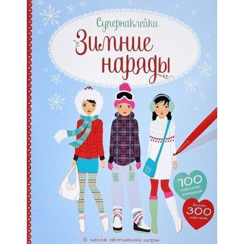 Зимние наряды зимние шапочки для женщин
