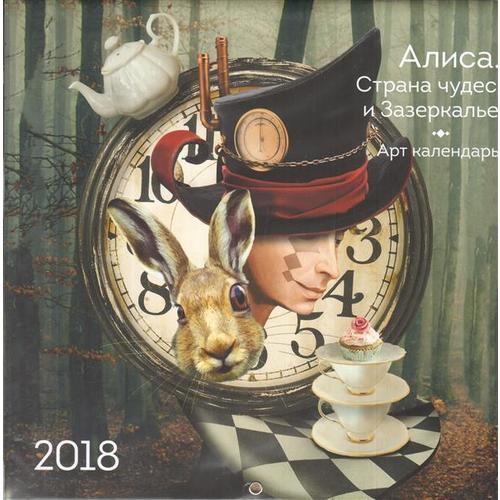 Алиса. Страна чудес и Зазеркалье. Календарь настенный на 2018 год чудеса от алисы календарь настенный на 2017