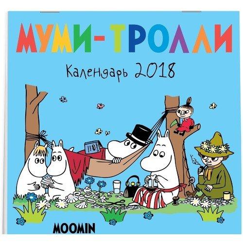 Муми-тролли. Календарь настенный на 2018 год янссон туве муми тролли полное собрание комиксов в 5 томах том 2
