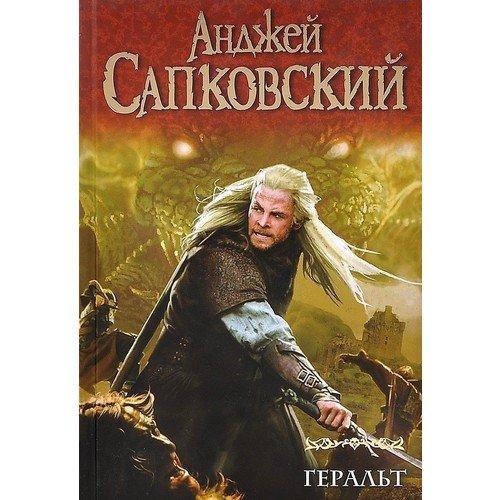 Геральт сапковский анджей геральт