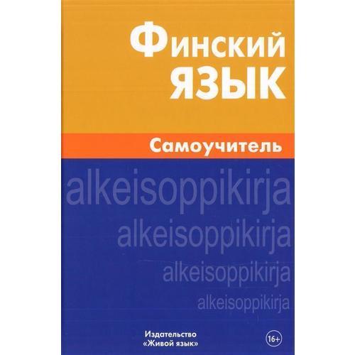 Финский язык. Самоучитель сербский язык самоучитель